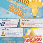 poster_รางวัลนักคิด2016_Draft4
