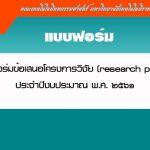 แบบฟอร์มข้อเสนอโครงการวิจัย-61-1